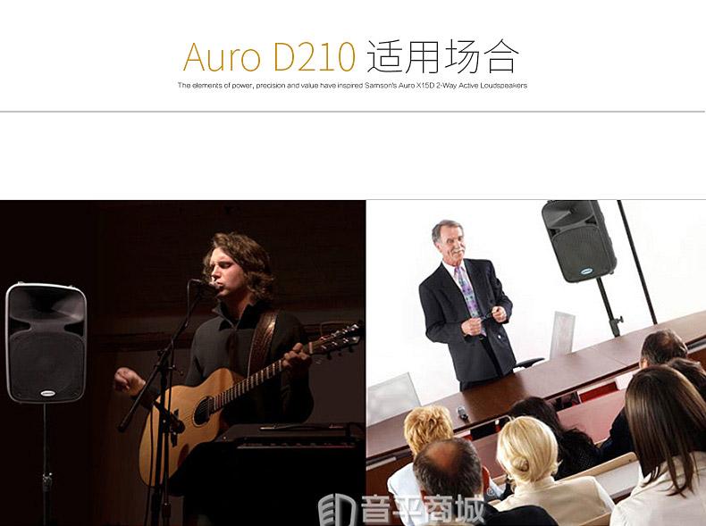 Auro D08现场扩声音箱适用场合