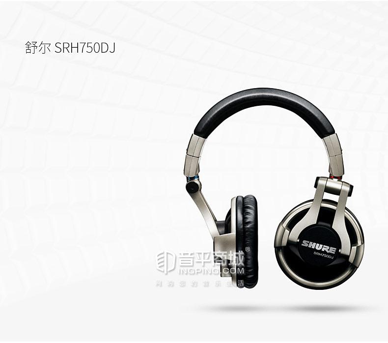 舒尔(SHURE) SRH750DJ 专业封闭式头戴DJ监听耳机 重低音HIFI耳机