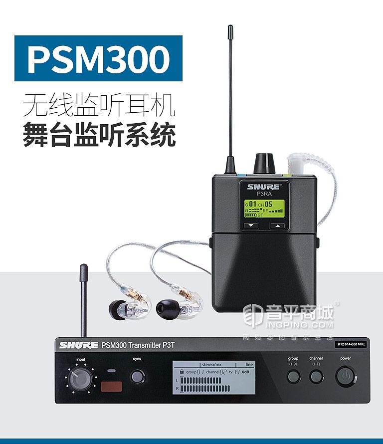 PSM300 无线监听耳机 舞台监听系统