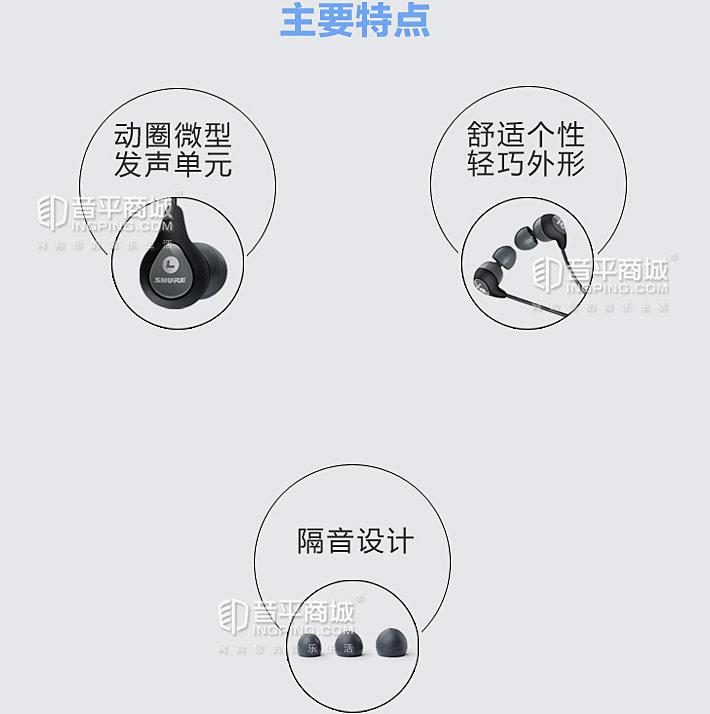 SE112入耳式降噪耳机耳塞 主要特点