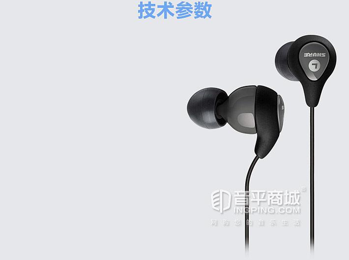 SE112入耳式降噪耳机耳塞 技术参数
