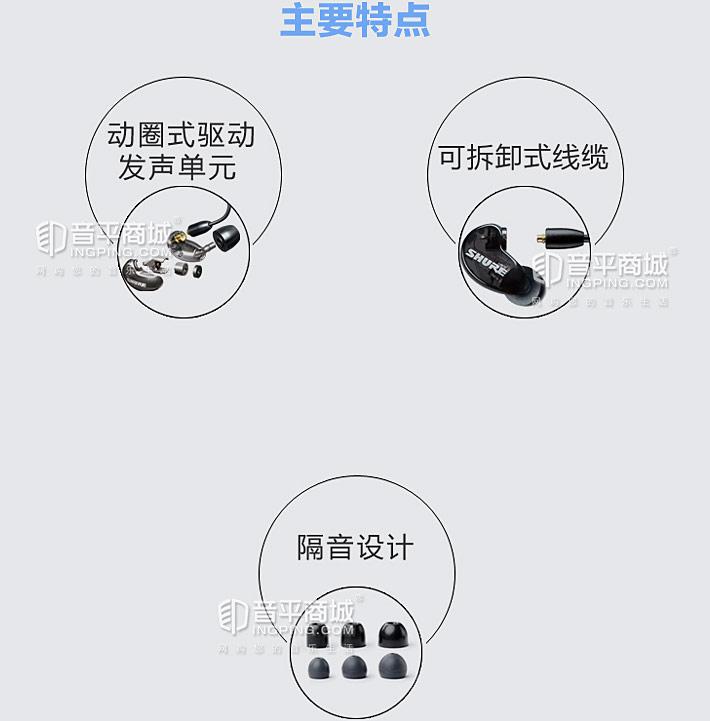 SE215专业入耳式监听耳机 入耳式HI-FI隔音耳塞 主要特点