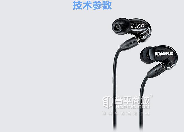 SE215专业入耳式监听耳机 入耳式HI-FI隔音耳塞 技术参数