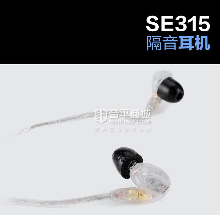 舒尔(SHURE) SE315 低音透明煲机Hi-Fi耳塞
