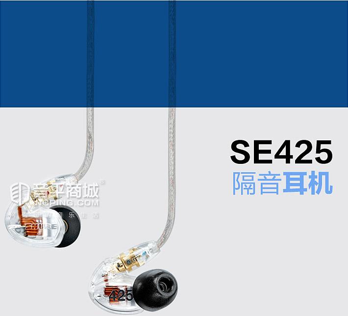 舒尔(SHURE) SE425 专业监听级隔噪入耳式耳机(透明)