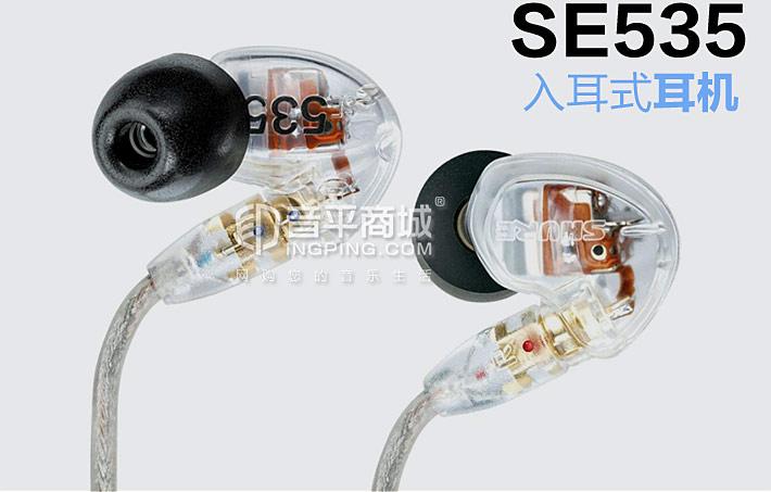 SE535入耳式耳机三单元动铁耳塞