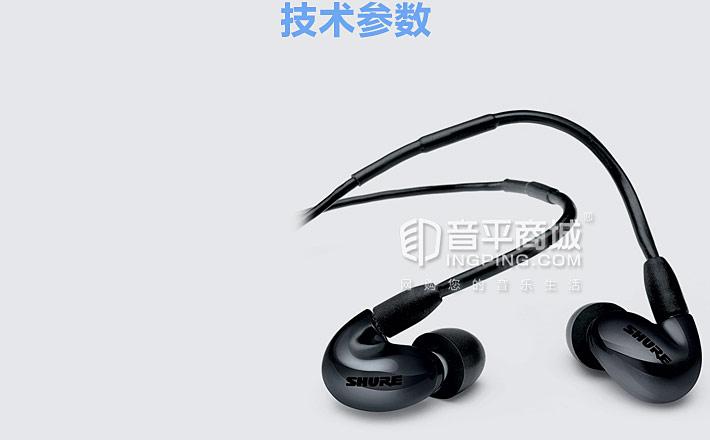SE846四单元动铁耳机入耳式重低音 HIFI监听耳机 技术参数