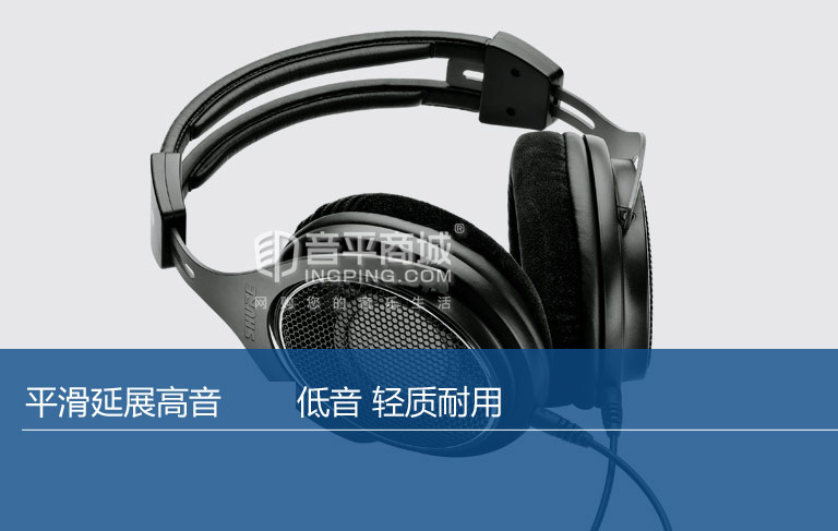 SRH1840 舒尔 耳机