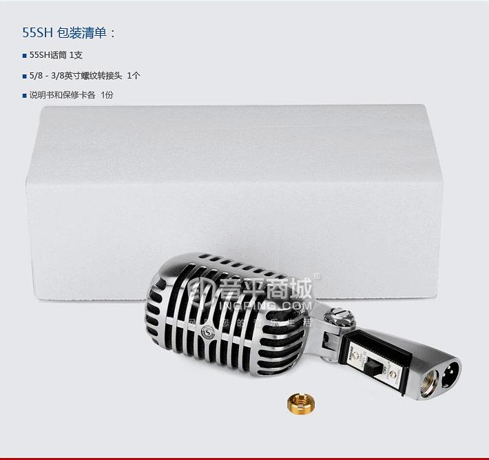 舒尔(SHURE) 55SH 古典式KTV/演出动圈麦克风