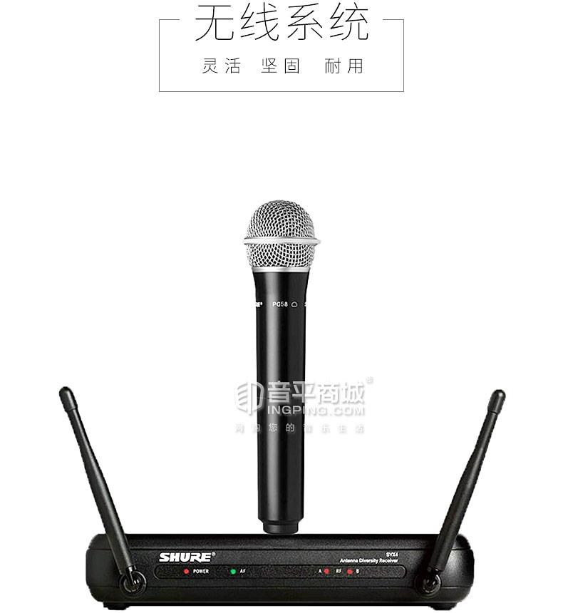 舒尔(SHURE) SVX24-PG58 手持式无线麦克风 演出/演讲/会议/家用(一拖一)