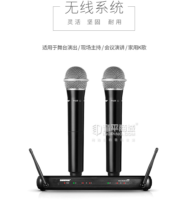 舒尔(SHURE) SVX288-PG28 手持式无线话筒 舞台演出/现场主持/会议演讲(一拖二)