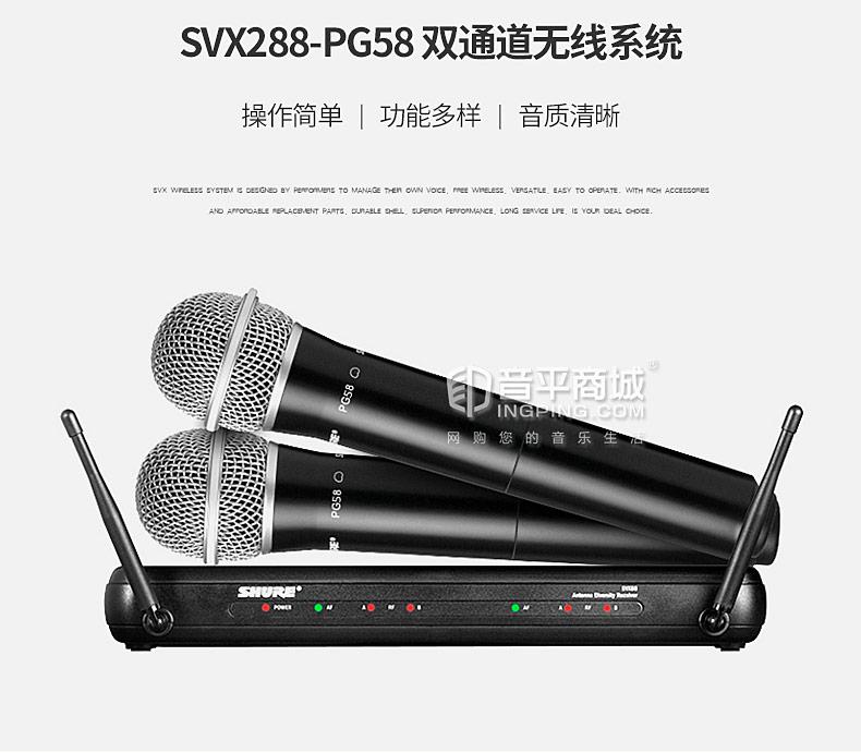 舒尔(SHURE) SVX288-PG58 手持式无线话筒 舞台演出/现场主持/会议演讲(一拖二)