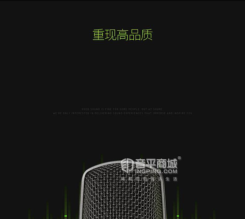 舒尔(SHURE) KSM32 CG 专业电容式录音麦克风