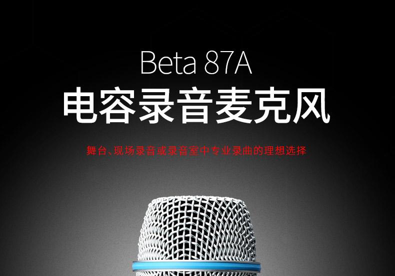 舒尔(SHURE) 墨西哥进口 Beta 87A 电容录音麦克风