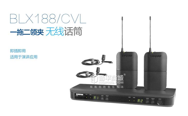 BLX188/CVL 一拖二领夹无线话筒
