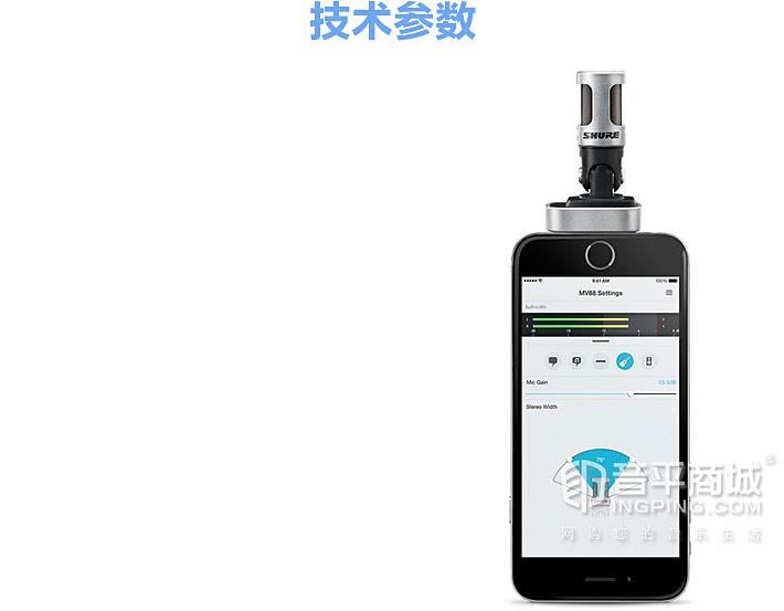 MV88 数字手机麦克风 电容录音话筒技术参数