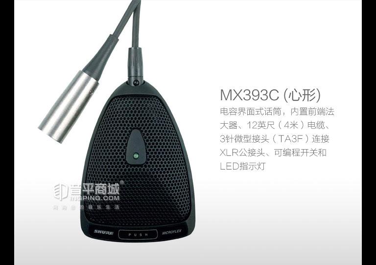 MX393/C 界面式话筒 麦克风