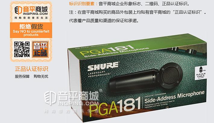 PGA181 心形电容录音麦克风 外包装