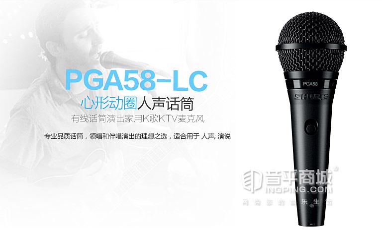 PGA58-LC 动圈麦克风有线话筒演出家用K歌KTV麦克风