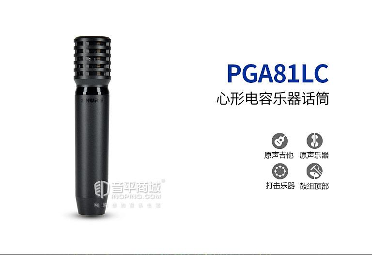 舒尔(SHURE) PGA81 电容式原声乐器录音麦克风