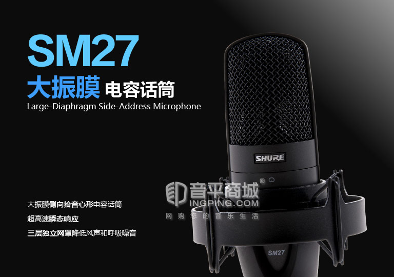 舒尔SM27大振膜电容话筒