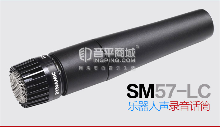 舒尔(SHURE) SM57-LC 动圈式乐器人声录音麦克风