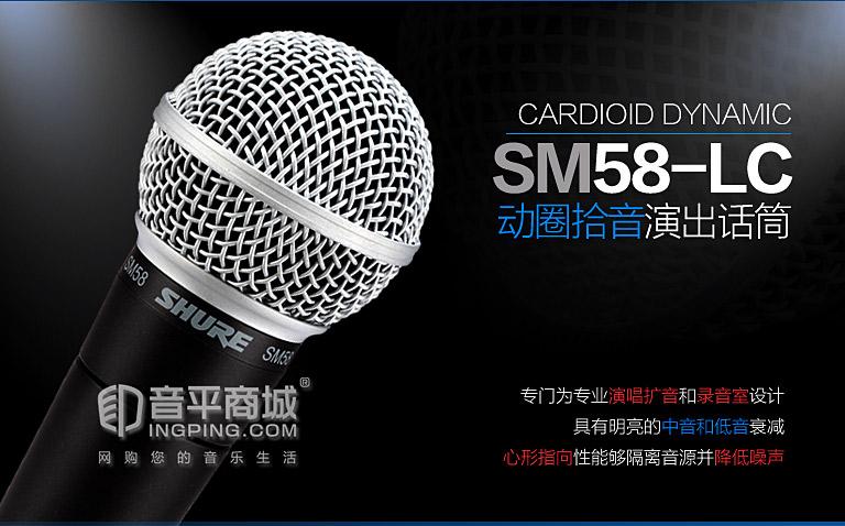 舒尔SHURE SM58-LC 演出麦克风形象图
