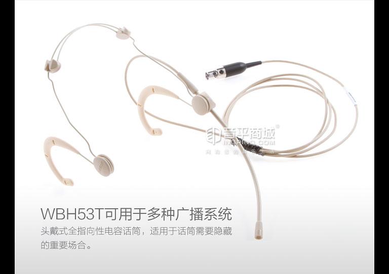 WBH53T 无线头戴式话筒