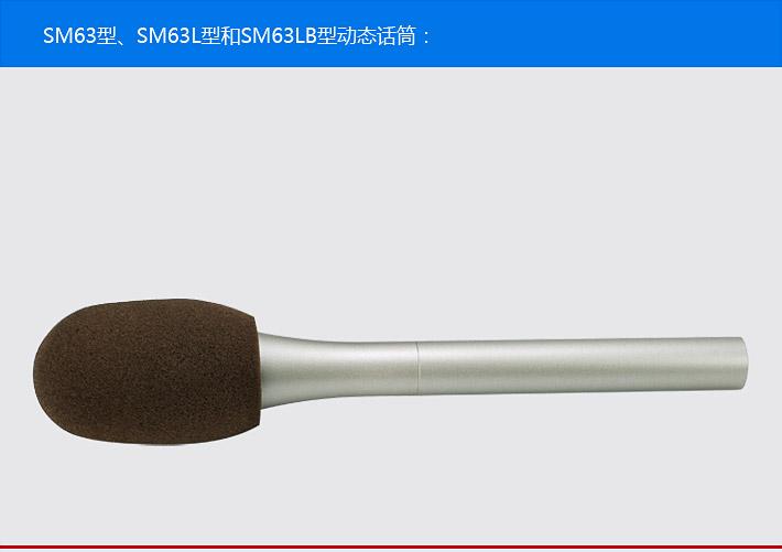 舒尔(SHURE) SM63L 动圈式采访/广播无线麦克风