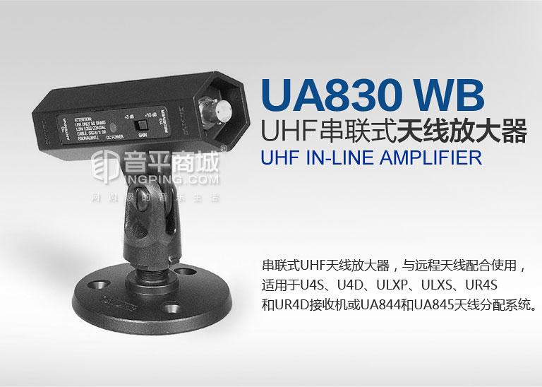 UA 830WB 有源天线