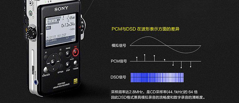 SONY PCM-D100 录音笔