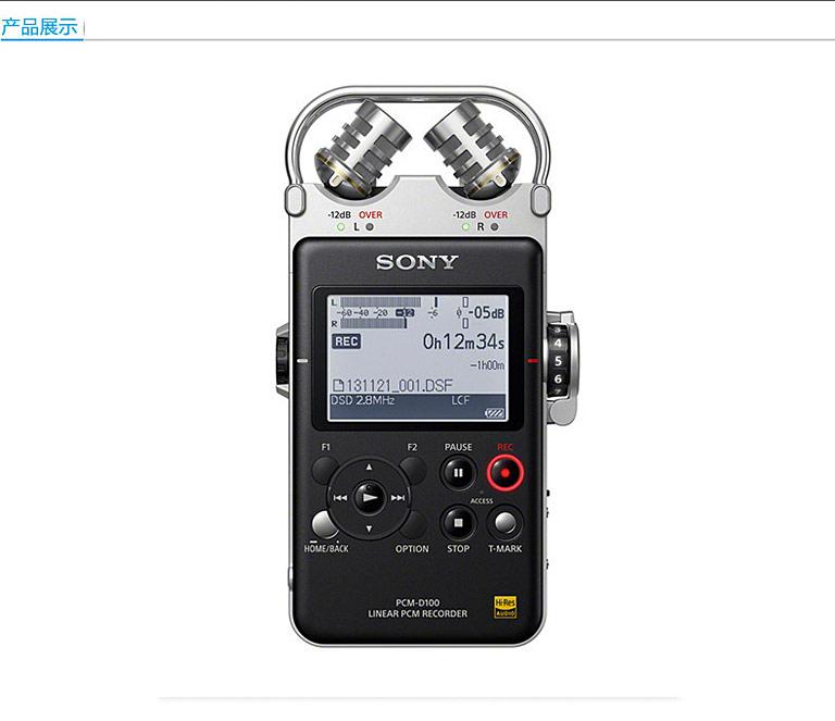PCM-D100 录音笔