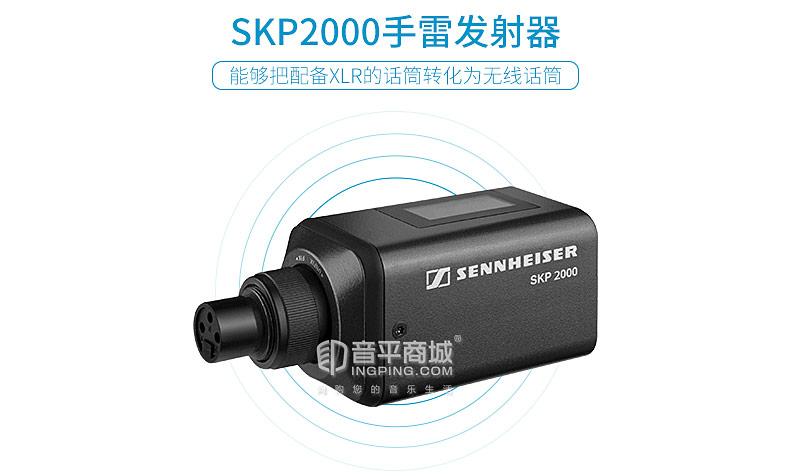 森海塞尔(Sennheiser) SKP2000手雷发射