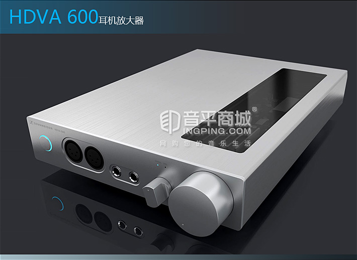 森海塞尔(Sennheiser) HDVA600 耳放