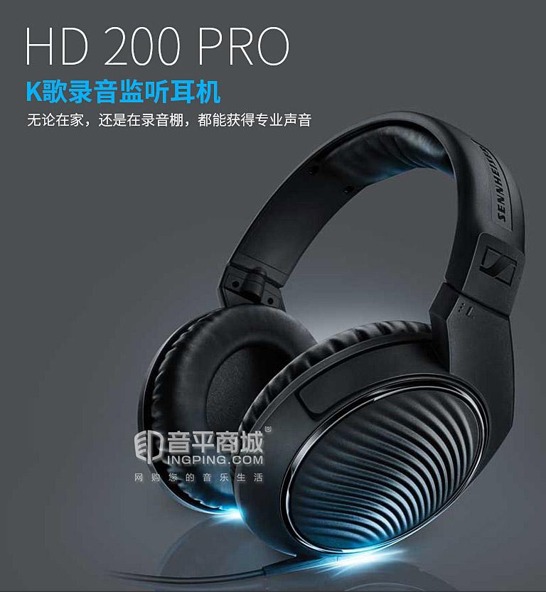HD 200 PRO耳机
