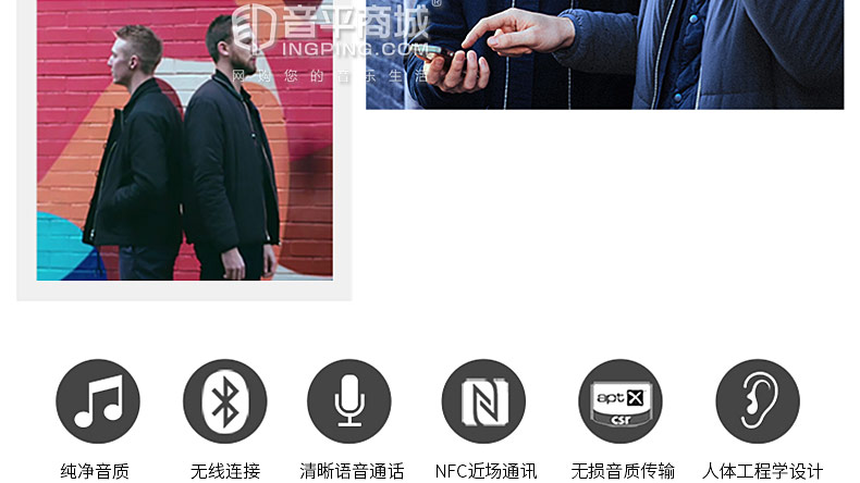 MOMENTUM In-Ear Wireless 无线耳机