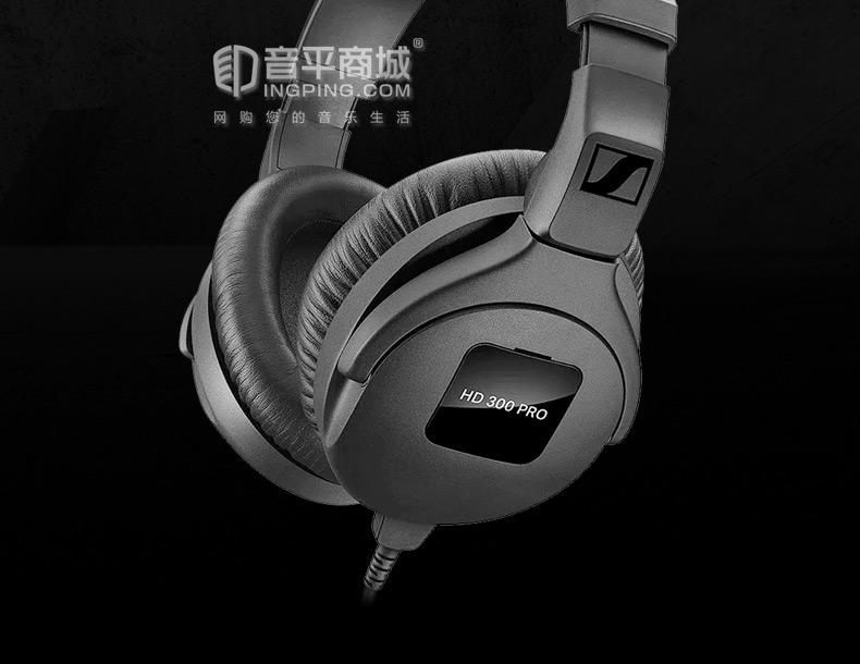 森海塞尔(Sennheiser) HD300PRO 升级版 专业录音室监听耳机