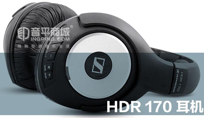 HDR-170 森海塞尔