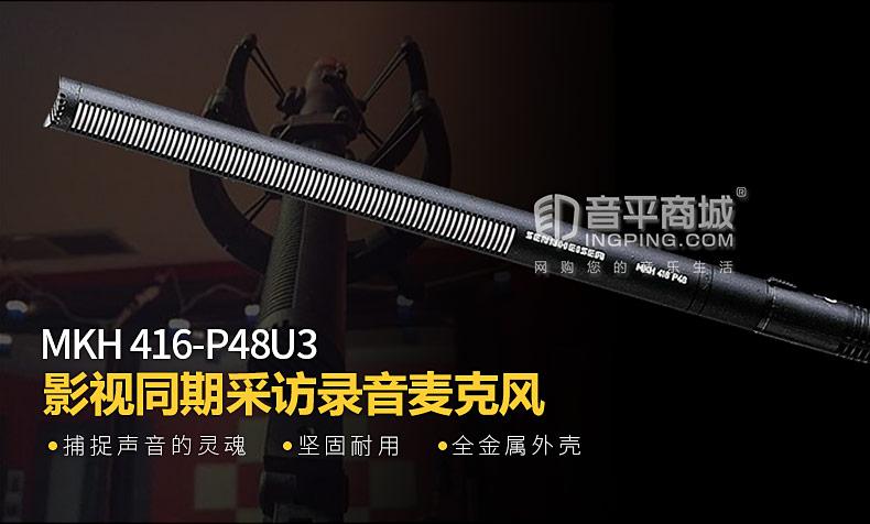 MKH416-P48U3 影视同期近场枪式采访录音麦克风