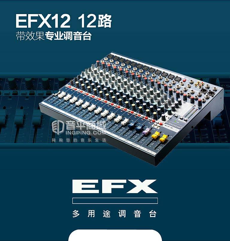 EFX12 12路带效果专业调音台