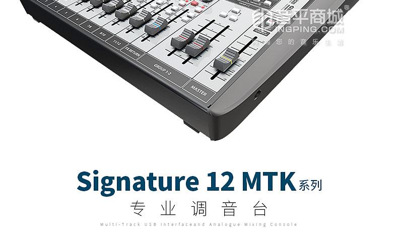 Signature12 MTK系列专业调音台