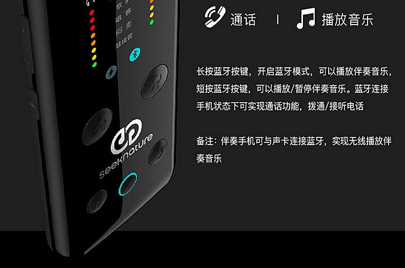 森然(seeknature) 播吧mini伴奏直播K歌录音主播手机蓝牙直播声卡