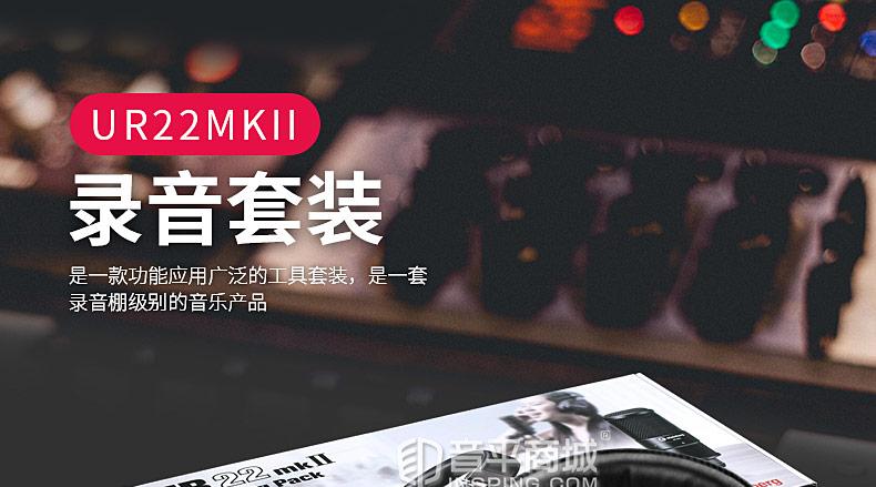UR22MKIIR 专业录音外置USB声卡套装