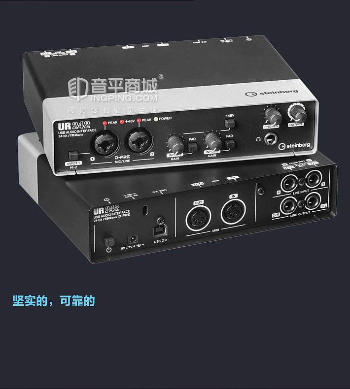 UR242 USB录音声卡 音频接口 坚实可靠