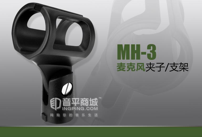 得胜(TAKSTAR) MH-3 麦克风夹子 (通用于多种手持动圈麦克风)
