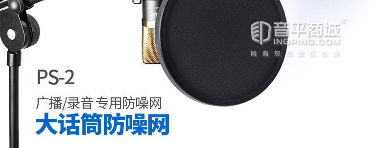 PS-2 得胜 防噪网 防喷网 TAKSTAR 广播录音专用防噪网