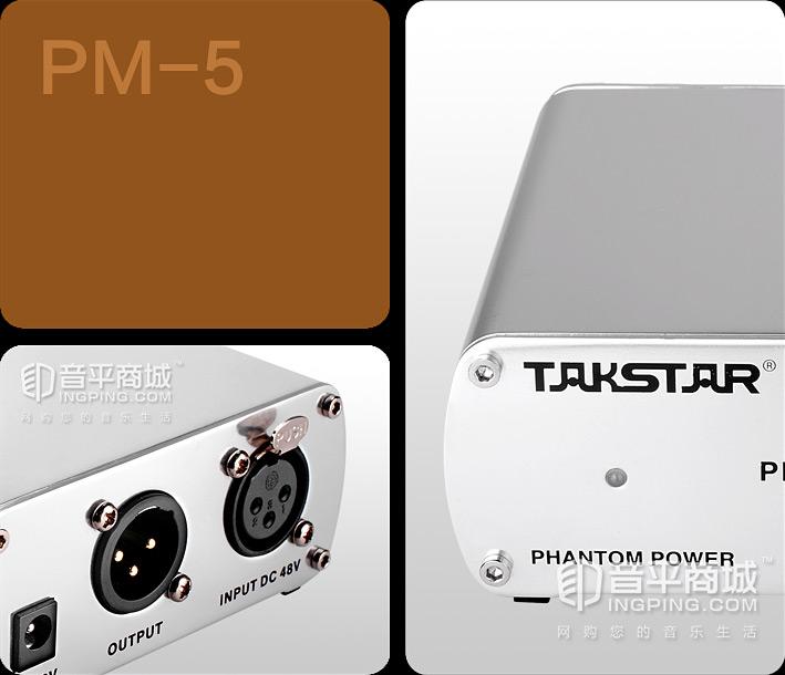 得胜(TAKSTAR) PM-5 48V幻象电源供电器