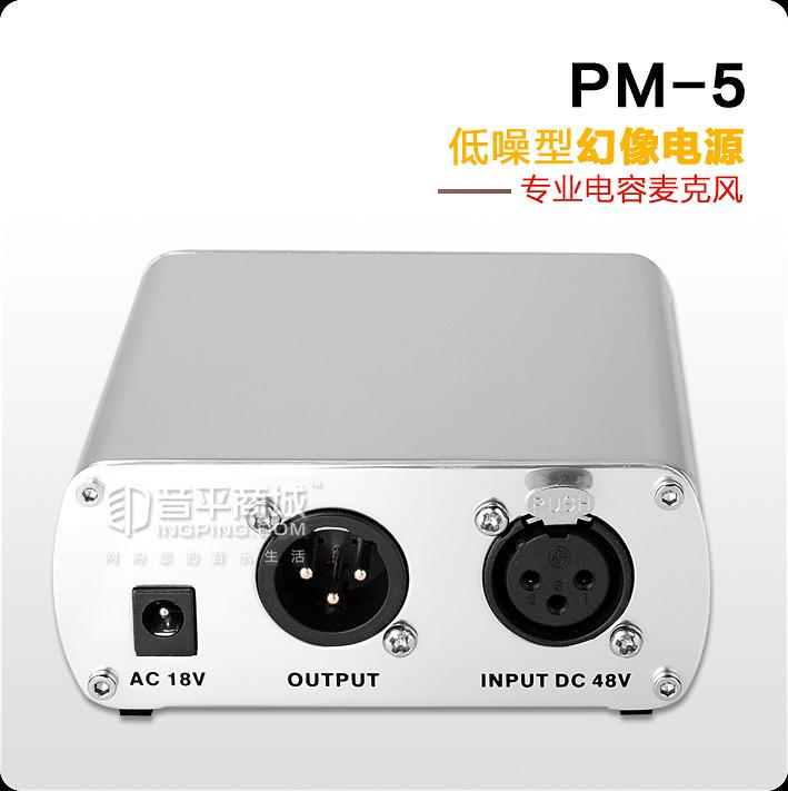 得胜(TAKSTAR) PM-5 幻像电源