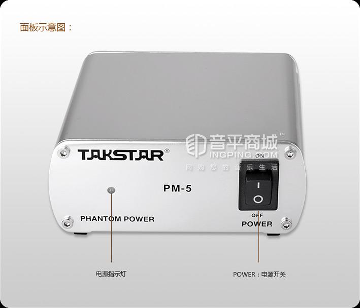 得胜(TAKSTAR) PM-5 幻像电源功能图
