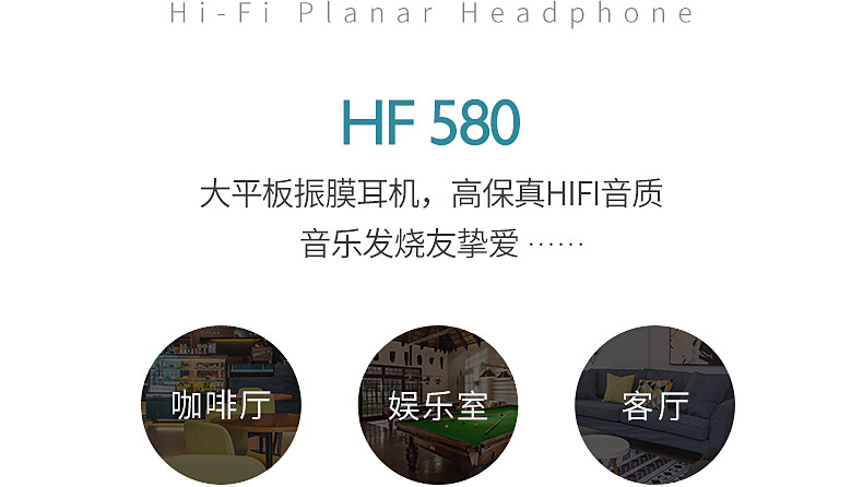 得胜(TAKSTAR) HF 580 Hi-Fi平板振膜头戴式耳机